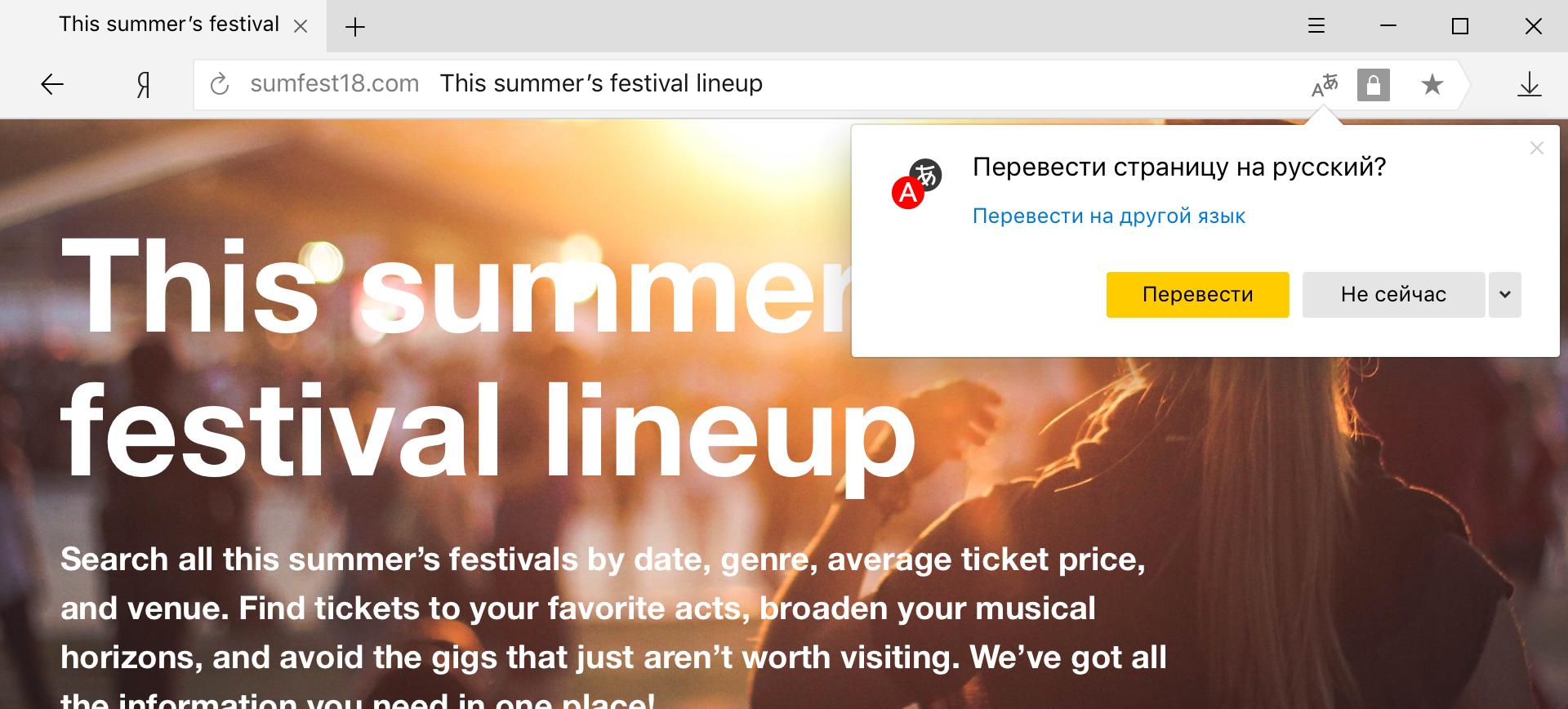 Как Яндекс применил технологии искусственного интеллекта для перевода веб-страниц - 1