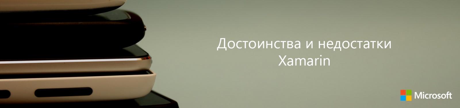 Достоинства и недостатки Xamarin - 1