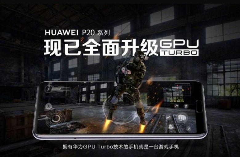 На смартфоны Huawei P20 добавлена «пугающая» технология GPU Turbo - 1