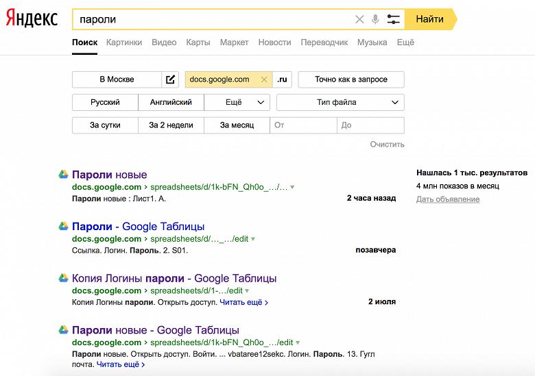 Откуда не ждали. «Яндекс» проиндексировал документы Google Docs, из-за чего личные данные попали в общий доступ