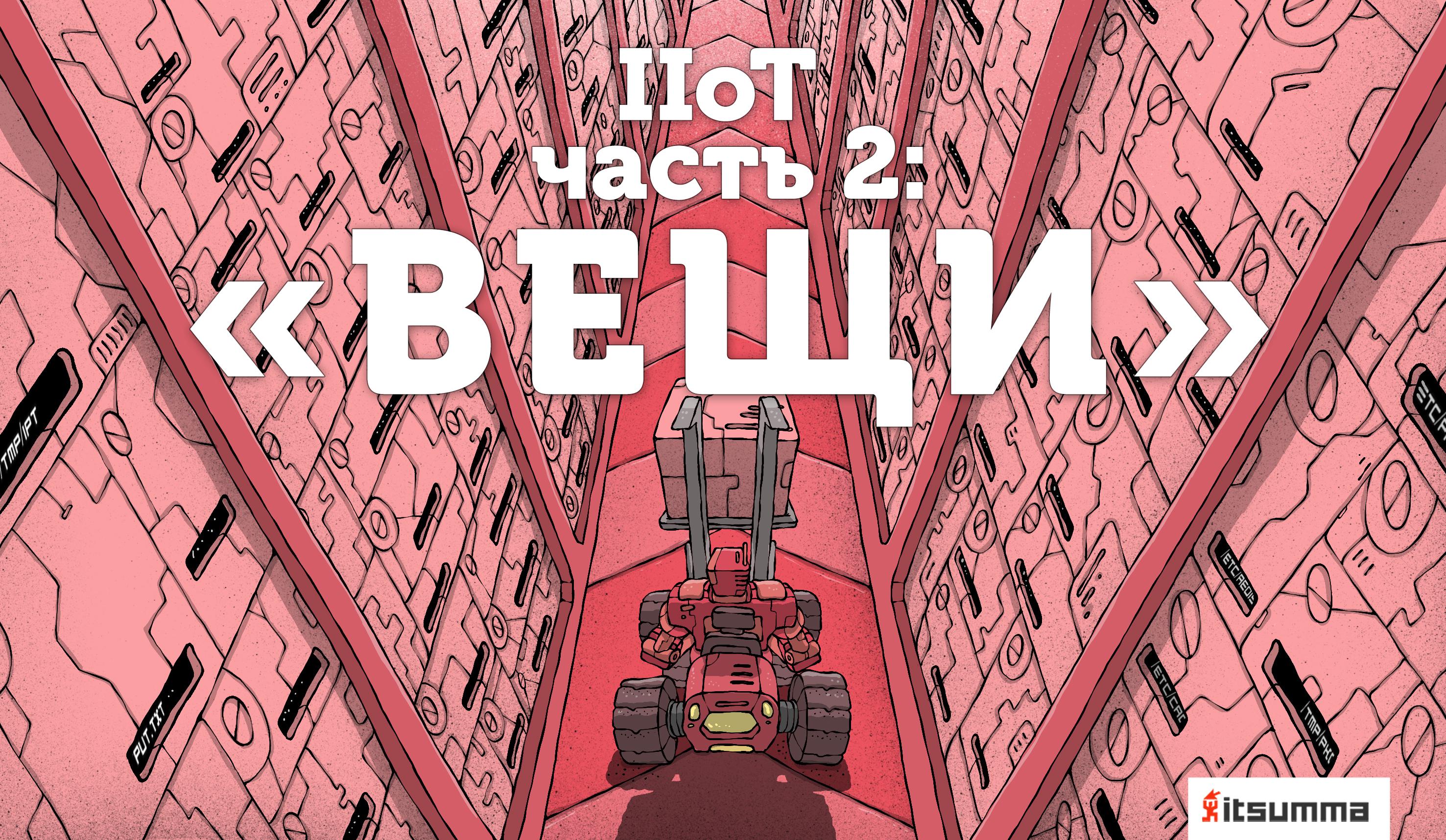 Как построить IIoT архитектуру своими руками. Часть 2: «Вещи» - 1