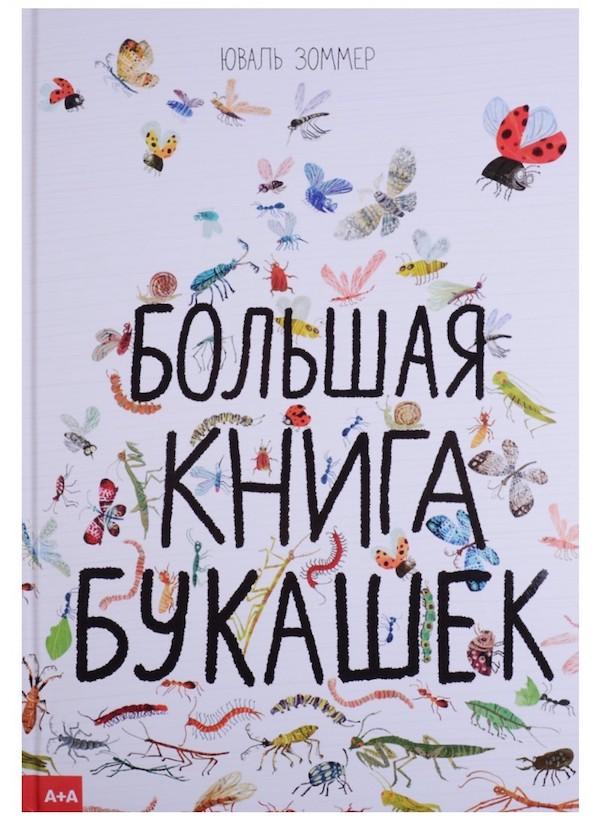 5 детских книг об окружающем мире