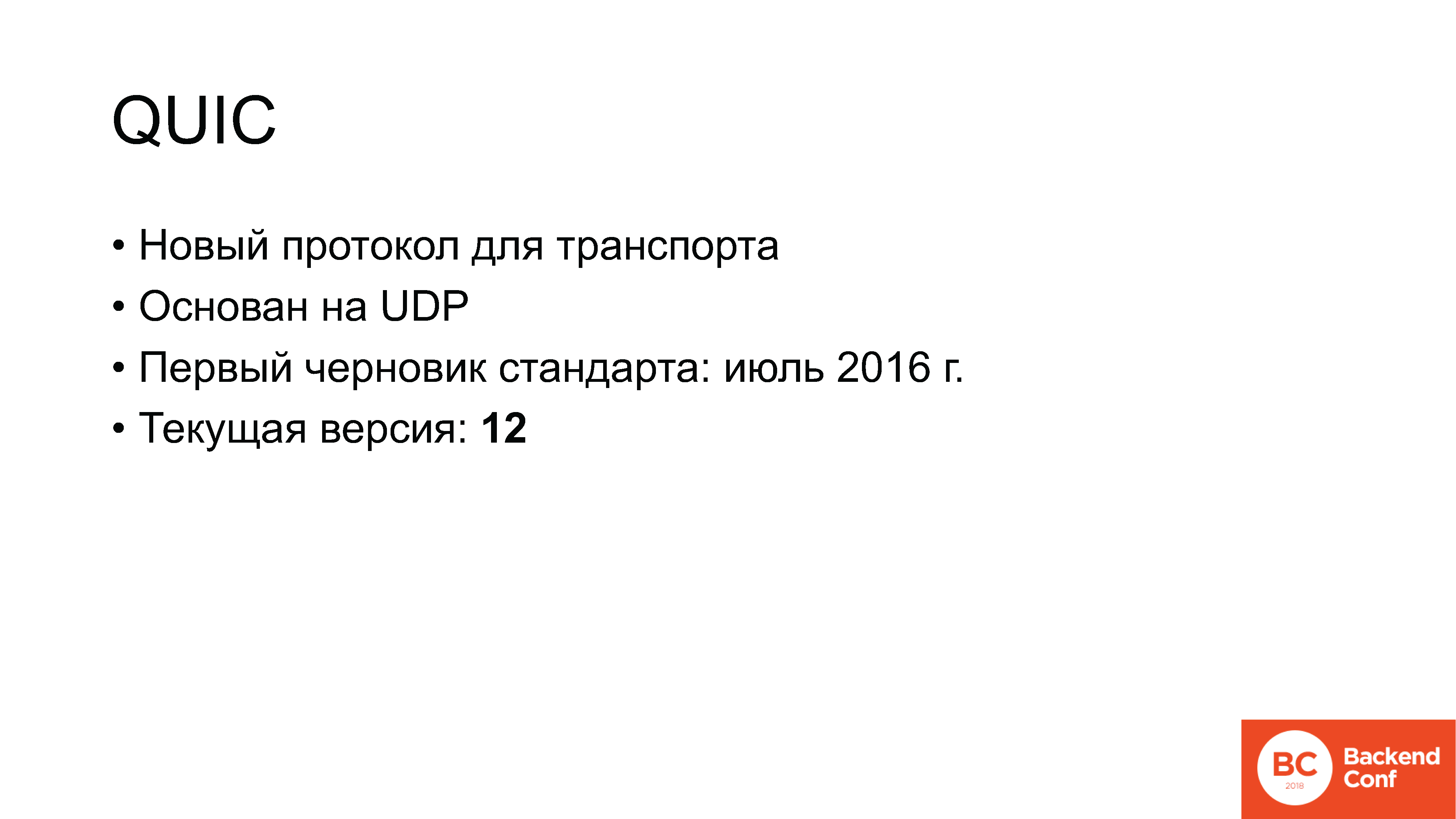 QUIC, TLS 1.3, DNS-over-HTTPS, далее везде - 15