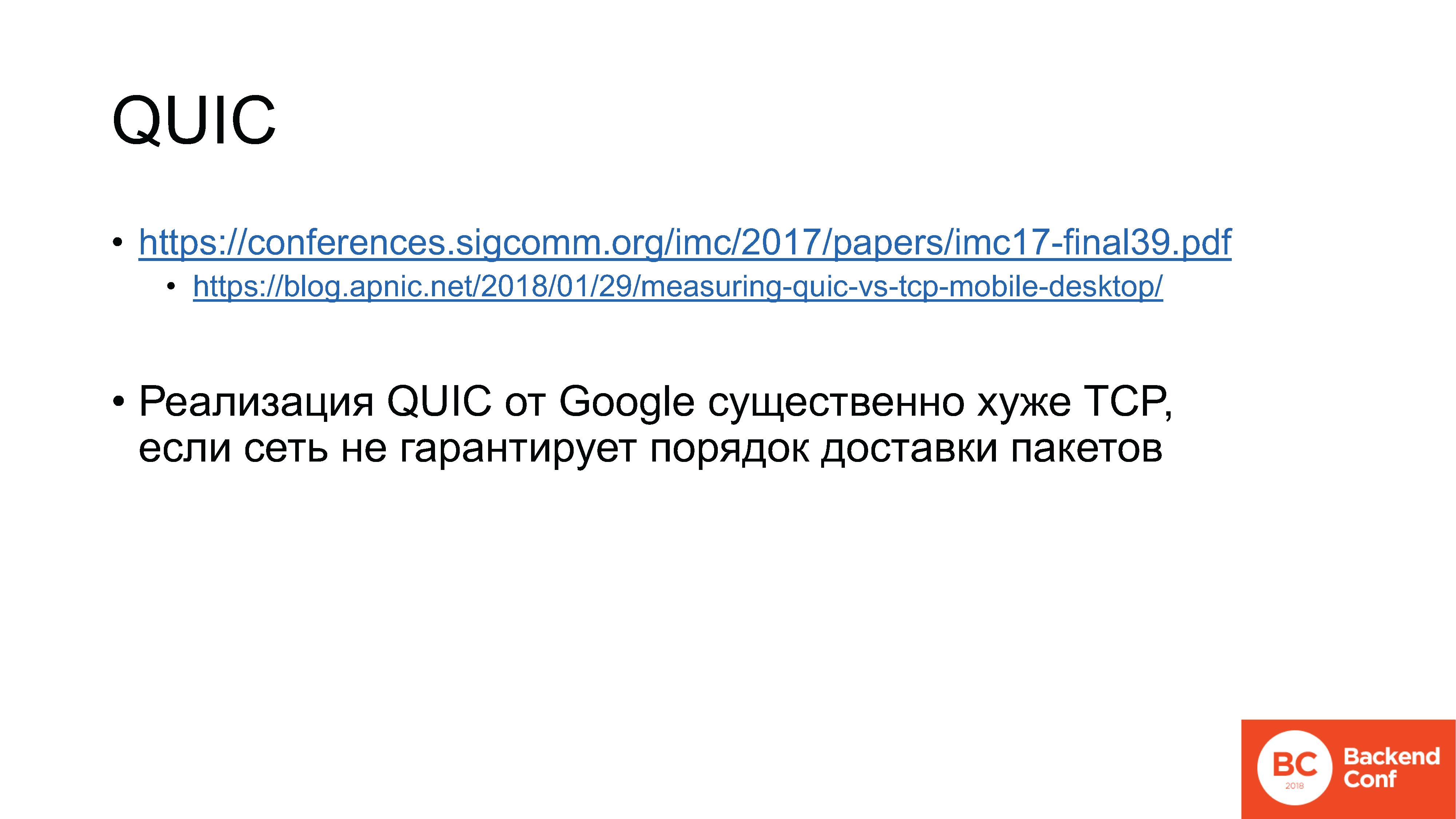 QUIC, TLS 1.3, DNS-over-HTTPS, далее везде - 18