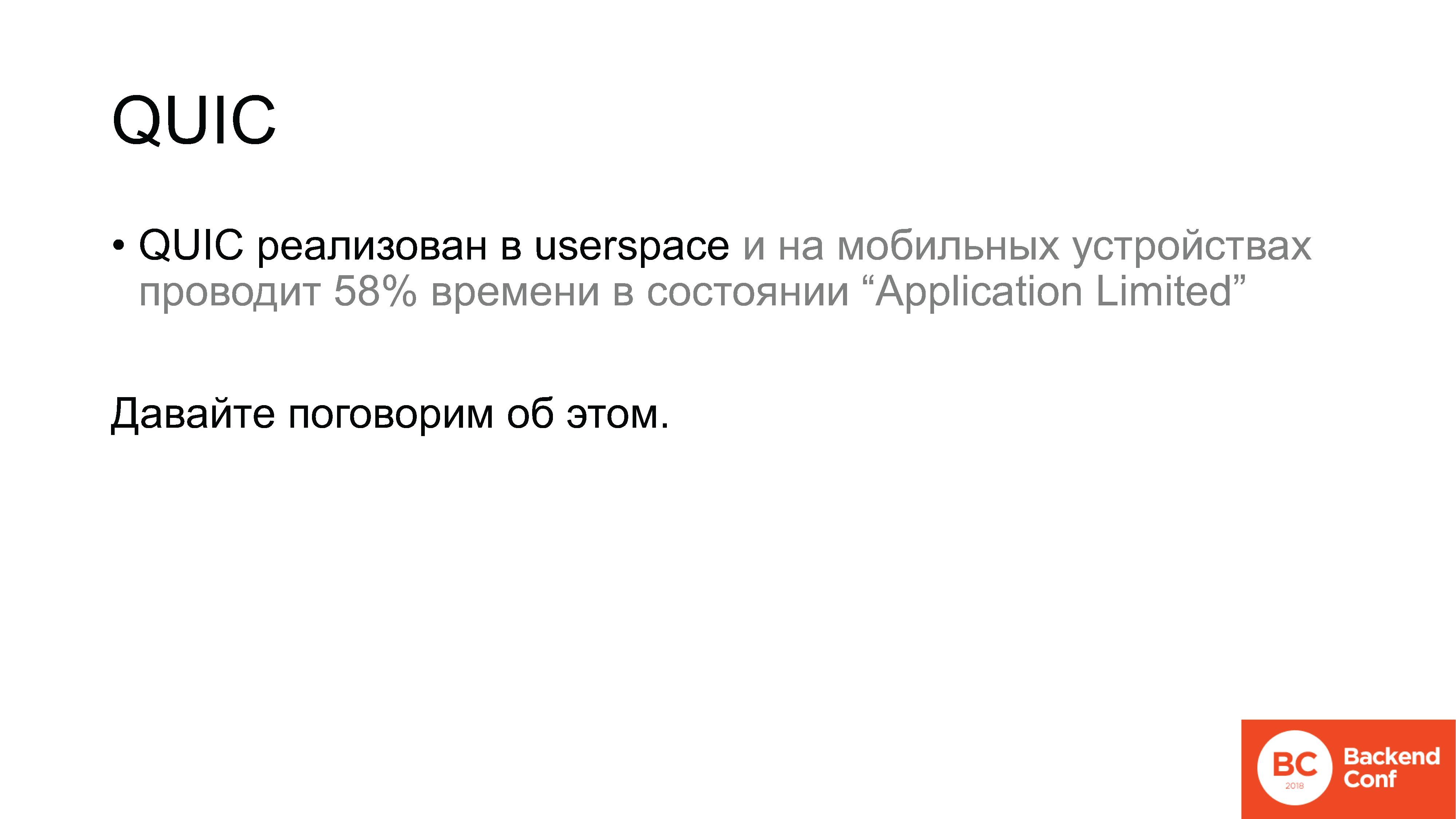 QUIC, TLS 1.3, DNS-over-HTTPS, далее везде - 27