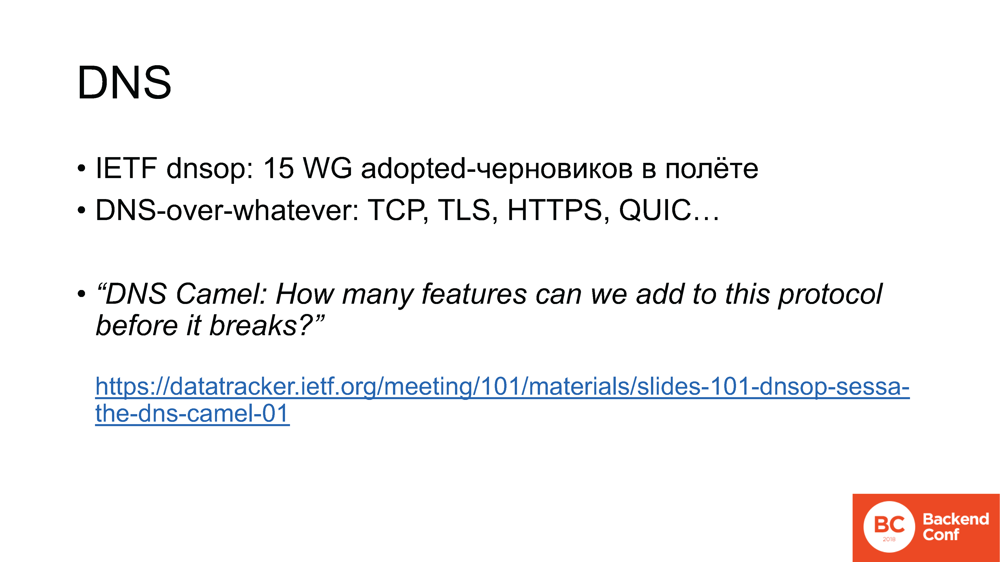 QUIC, TLS 1.3, DNS-over-HTTPS, далее везде - 39
