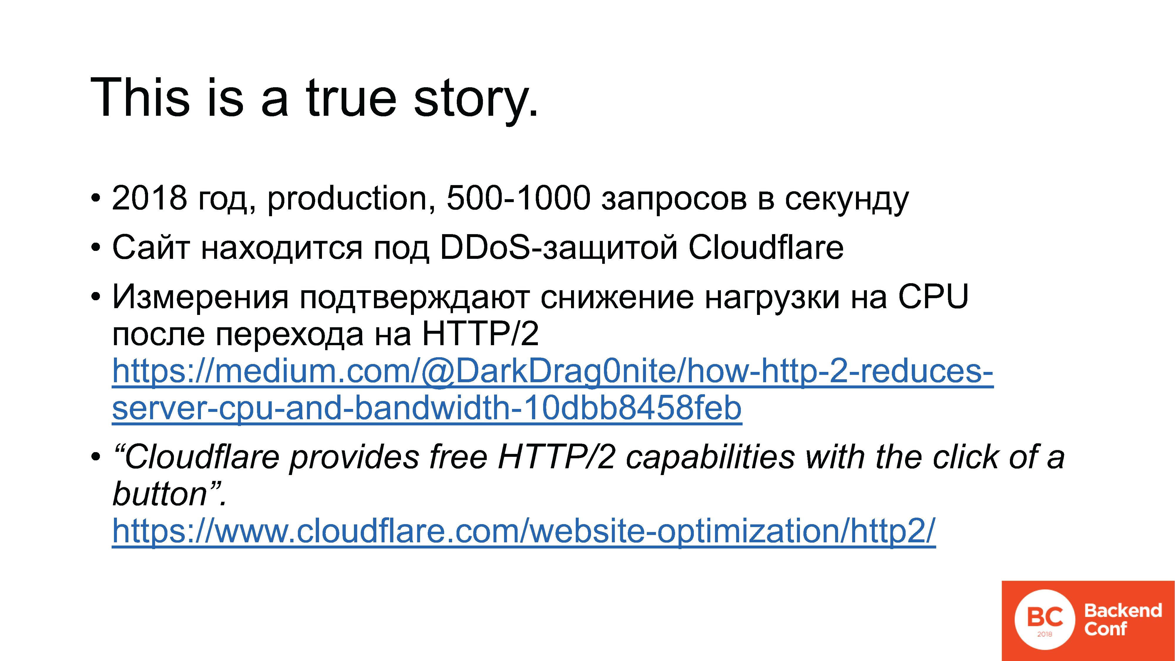 QUIC, TLS 1.3, DNS-over-HTTPS, далее везде - 5