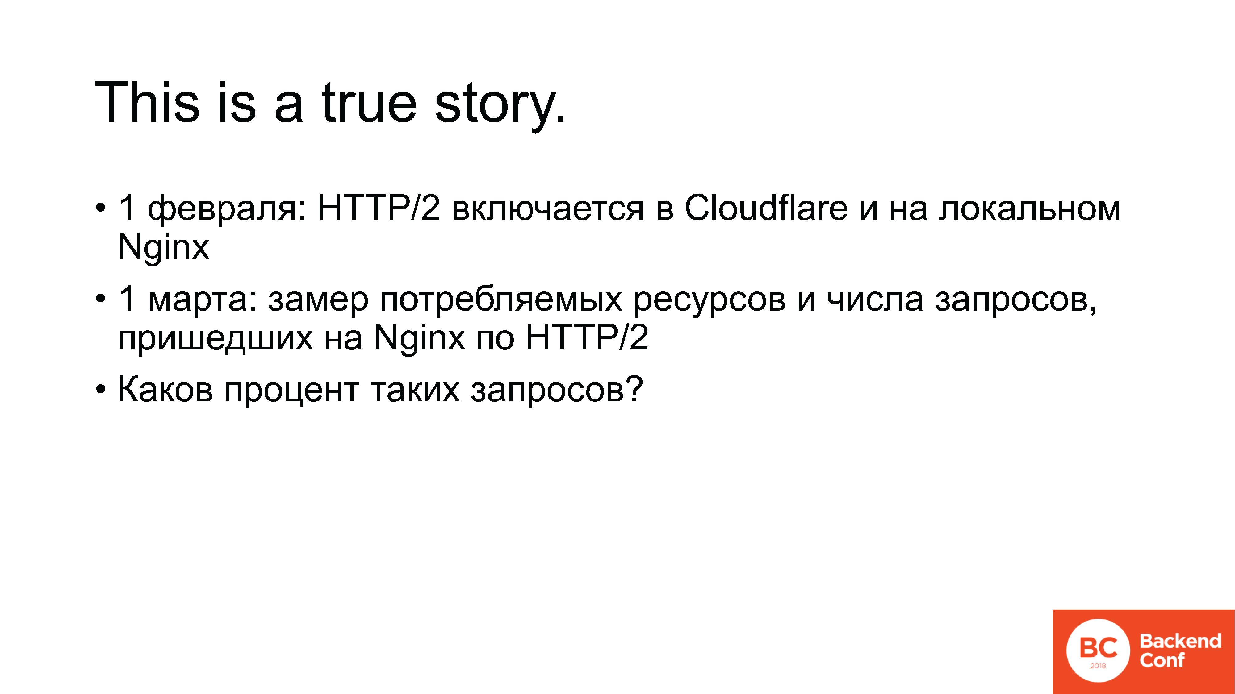 QUIC, TLS 1.3, DNS-over-HTTPS, далее везде - 6