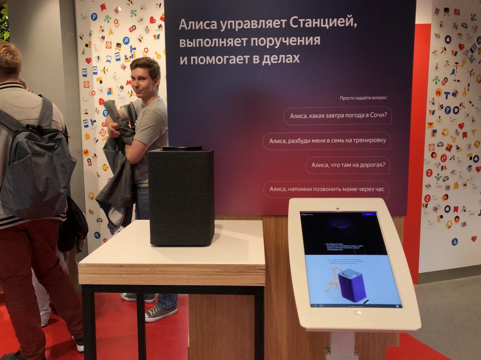Яндекс.Станция: оффлайн-магазин, очередь на 300 человек и начало продаж - 2