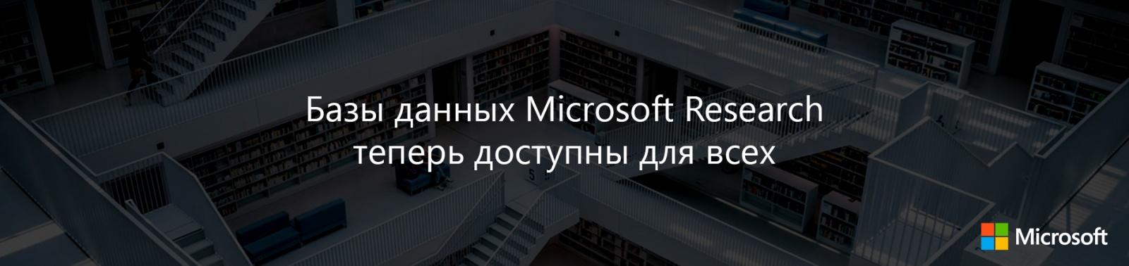 Базы данных Microsoft Research теперь доступны для всех - 1