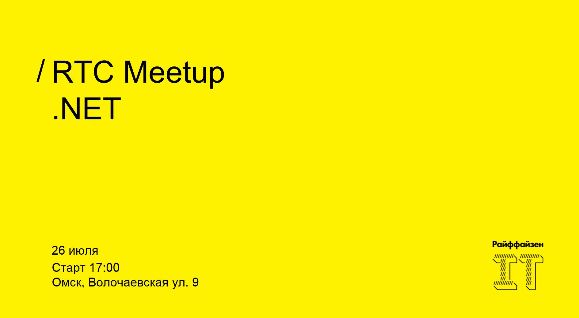 RTC Meetup .Net: приглашаем на первую встречу - 1