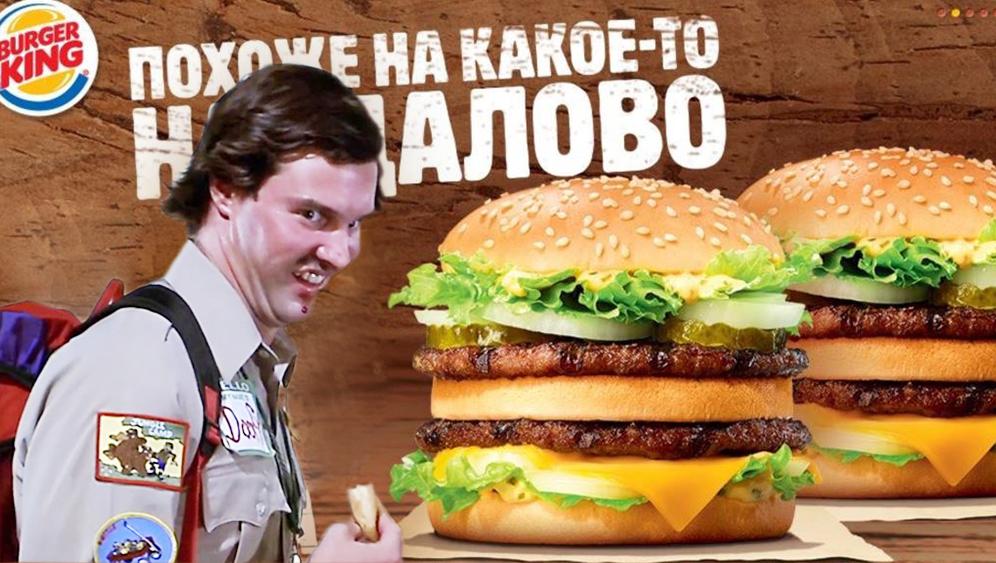 Басня о Burger King и данных пользователей. Комментарии разработчика - 1