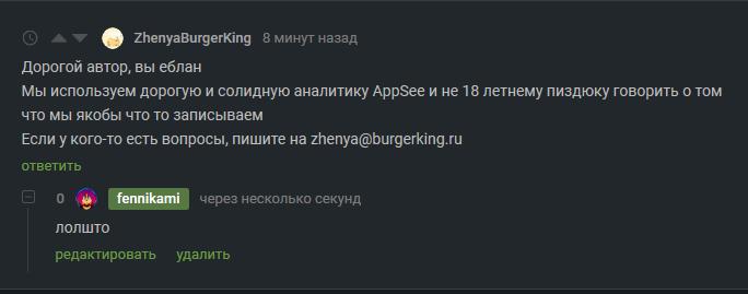 Burger King: тайная слежка, ложь, хищение банковских карт. Продолжение - 10