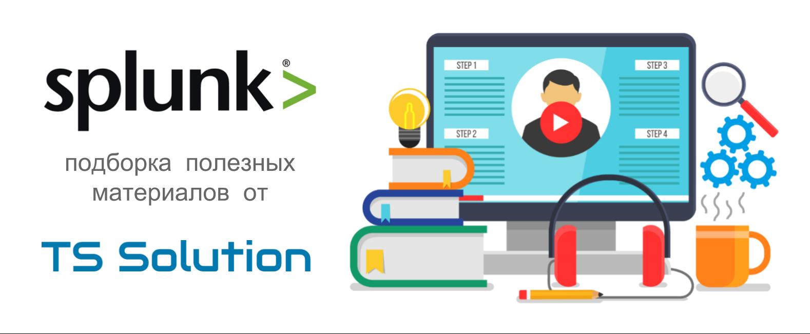 Splunk How-to, или Как и где научиться Splunk - 7