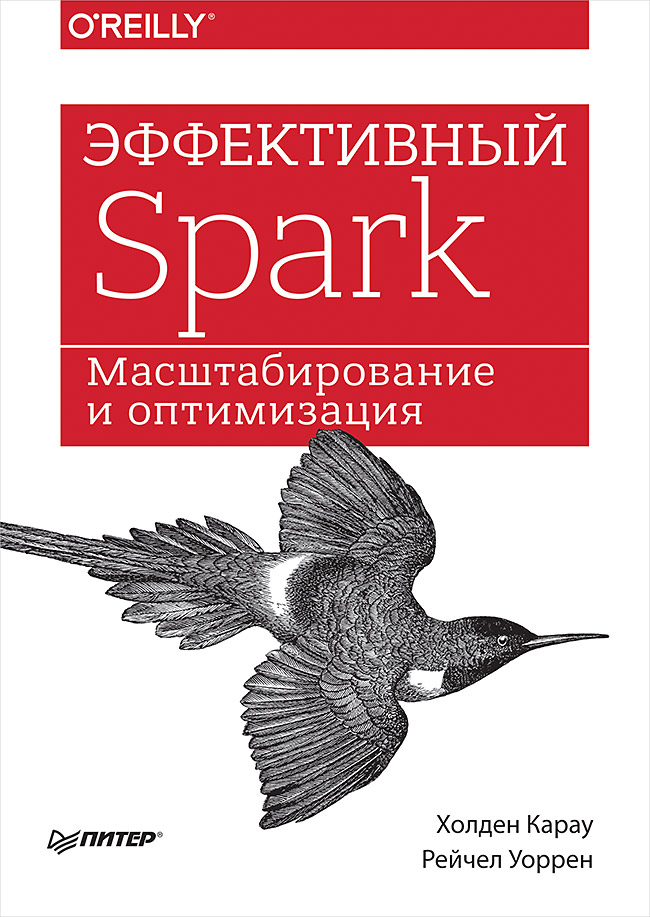 Интеграция Spark Streaming и Kafka - 1