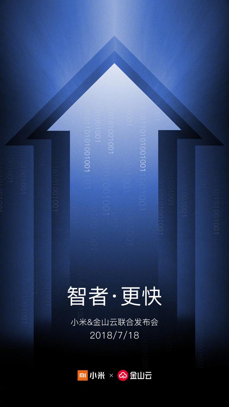 Xiaomi выпустит новый роутер 18 июля. О наличии кнопки MiNET информации пока нет
