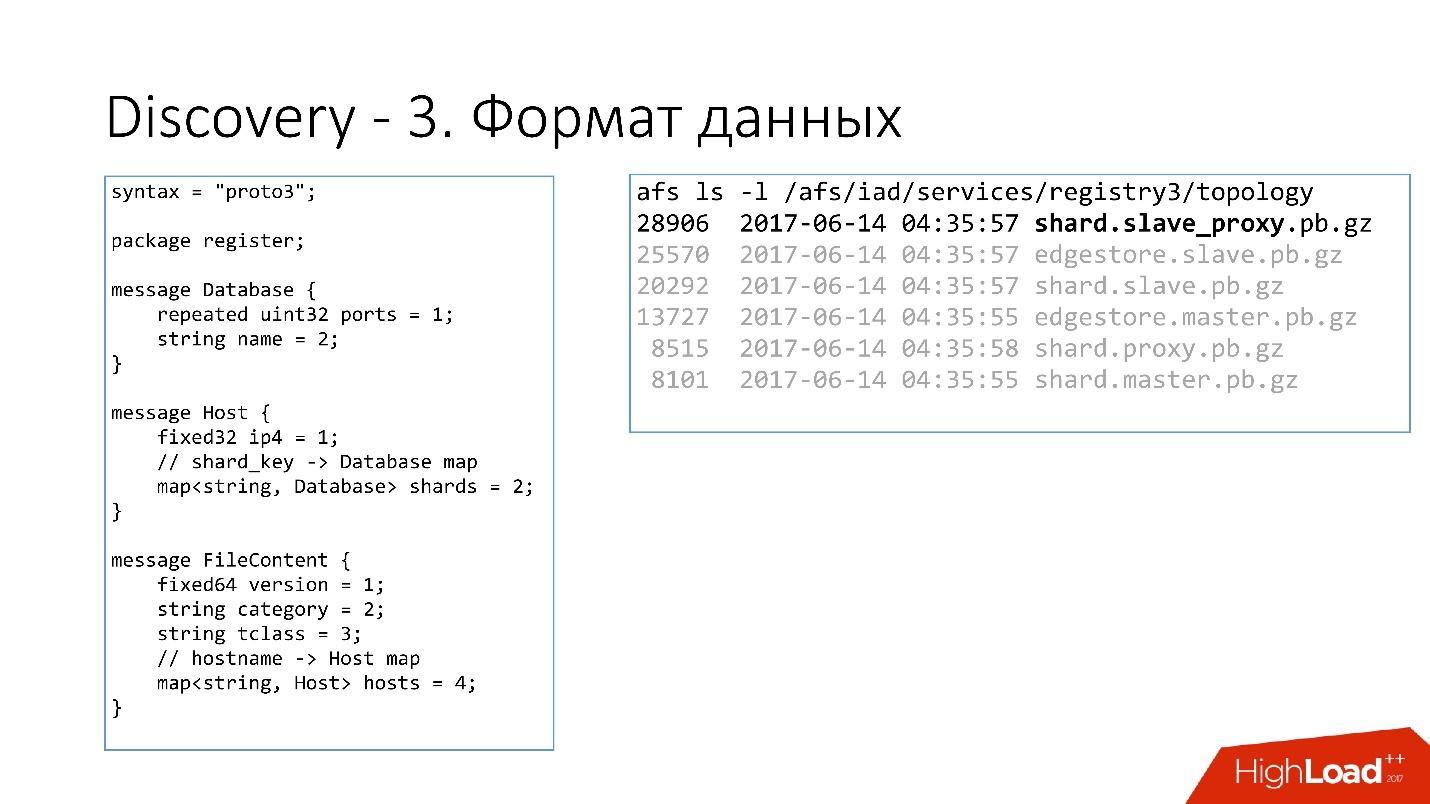 Развитие баз данных в Dropbox. Путь от одной глобальной базы MySQL к тысячам серверов - 24
