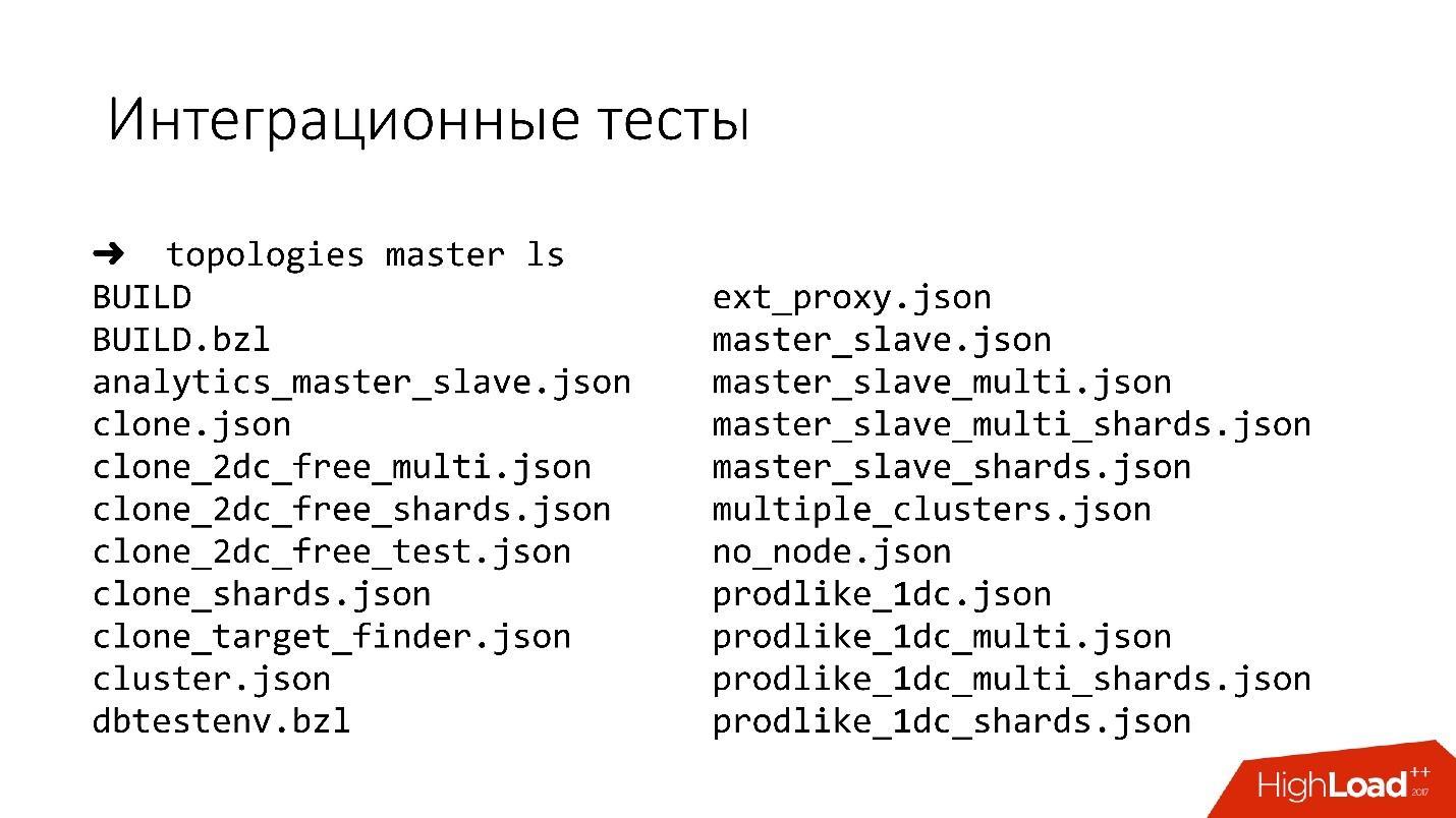 Развитие баз данных в Dropbox. Путь от одной глобальной базы MySQL к тысячам серверов - 48