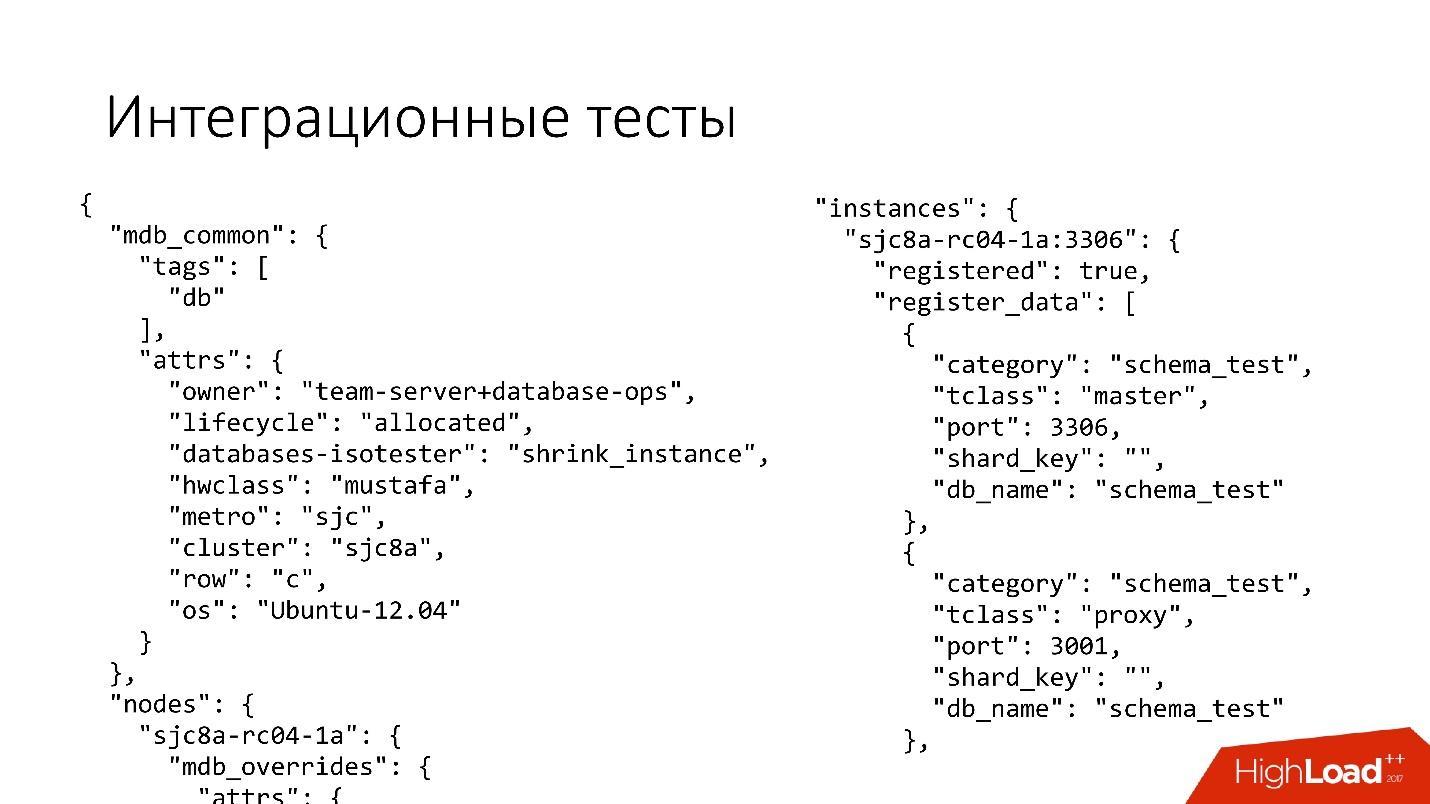 Развитие баз данных в Dropbox. Путь от одной глобальной базы MySQL к тысячам серверов - 49