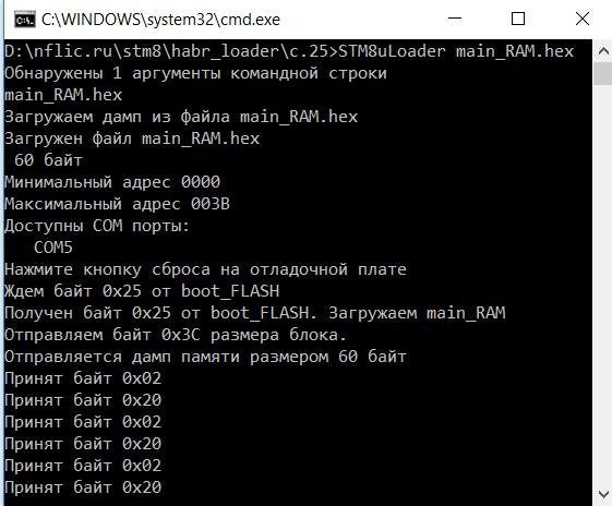 Как сжать загрузчик для STM8 до размера 18 байт в памяти FLASH - 2