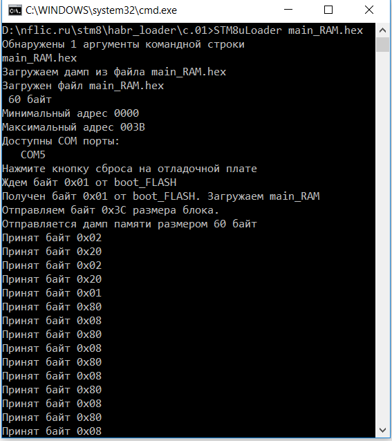 Как сжать загрузчик для STM8 до размера 18 байт в памяти FLASH - 1