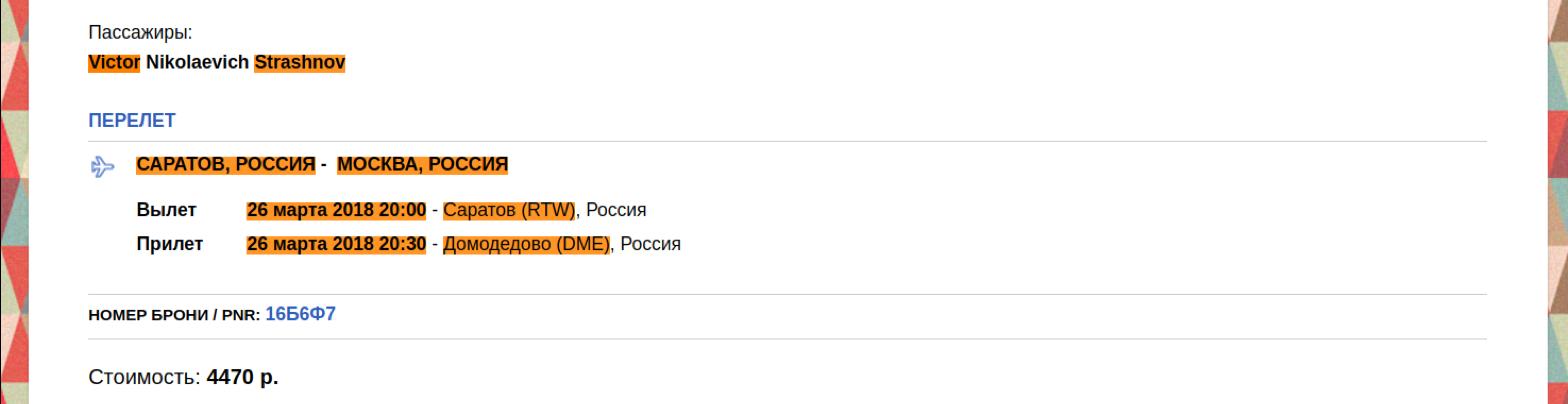 Зов Даты, или Как прошел второй хакатон Почты Mail.Ru - 10