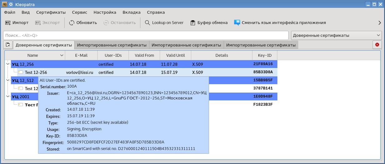 Инфраструктура открытых ключей: GnuPG-SMIME и токены PKCS#11 с поддержкой российской криптографии - 12