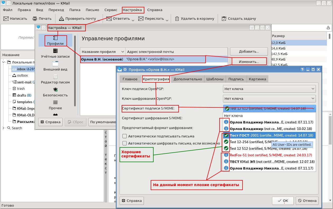 Инфраструктура открытых ключей: GnuPG-SMIME и токены PKCS#11 с поддержкой российской криптографии - 14