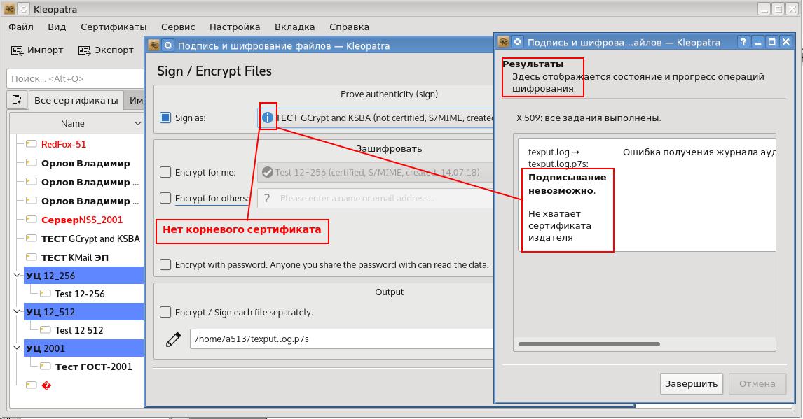 Инфраструктура открытых ключей: GnuPG-SMIME и токены PKCS#11 с поддержкой российской криптографии - 15