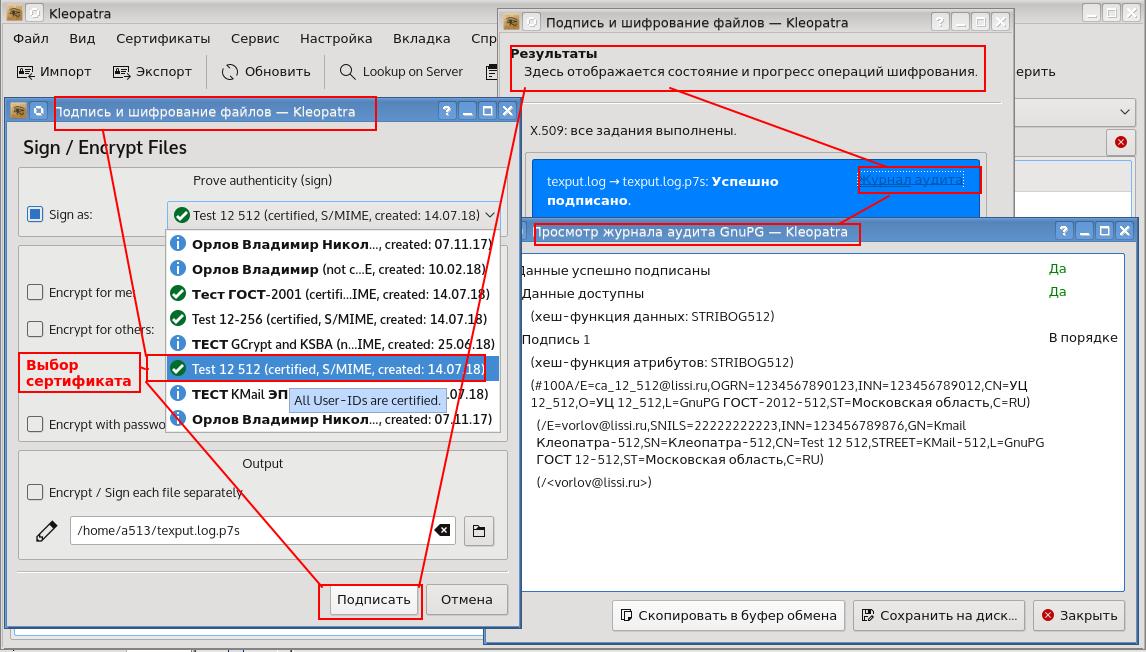 Инфраструктура открытых ключей: GnuPG-SMIME и токены PKCS#11 с поддержкой российской криптографии - 16