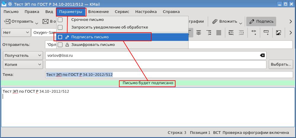 Инфраструктура открытых ключей: GnuPG-SMIME и токены PKCS#11 с поддержкой российской криптографии - 17