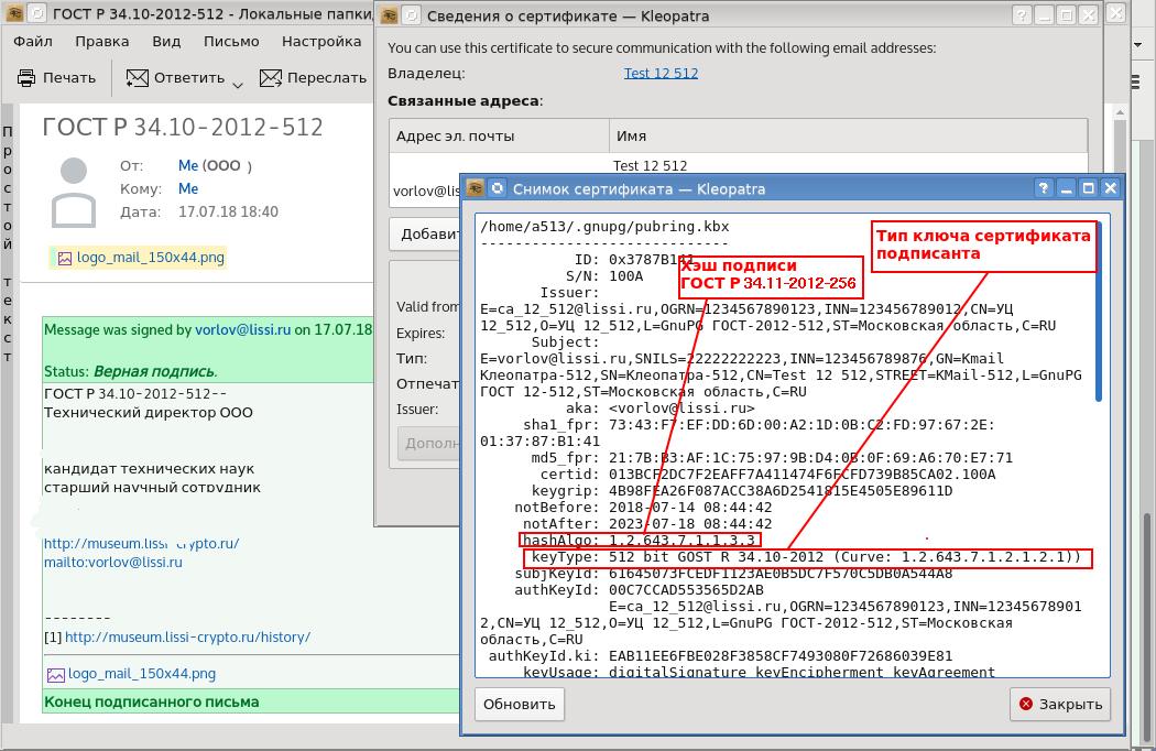 Инфраструктура открытых ключей: GnuPG-SMIME и токены PKCS#11 с поддержкой российской криптографии - 3