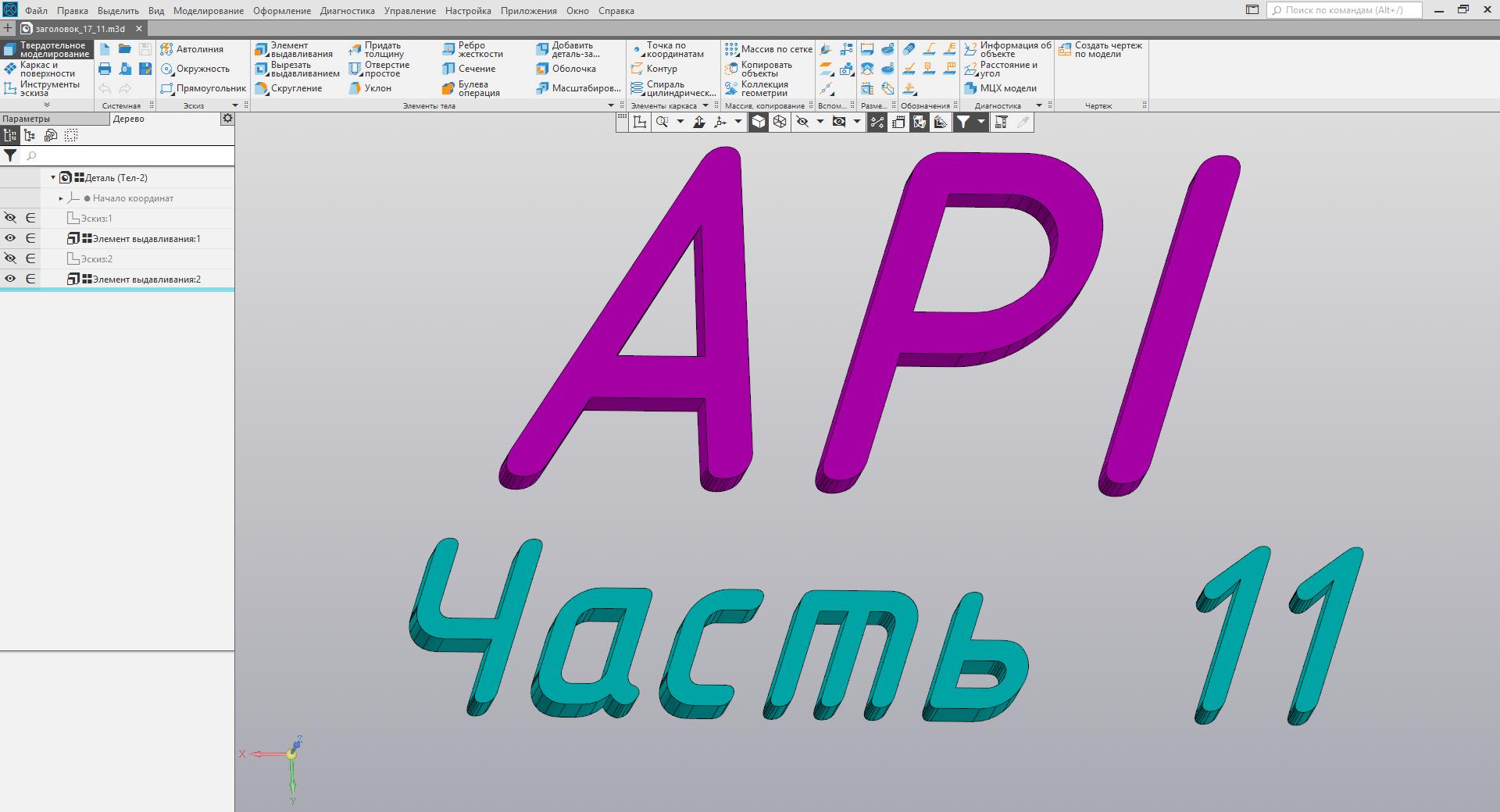 Работа с API КОМПАС-3D → Урок 11 → Простые текстовые надписи - 1