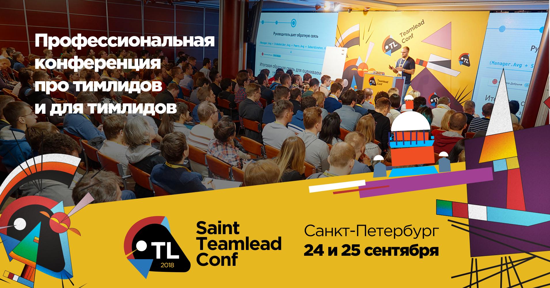 Отличаются ли проблемы тимлидов в Санкт-Петербурге, выясним на Saint TeamLead Conf - 1
