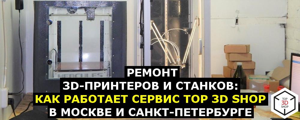 Ремонт 3D-принтеров и станков: как работает сервис Top 3D Shop в Москве и Санкт-Петербурге - 1
