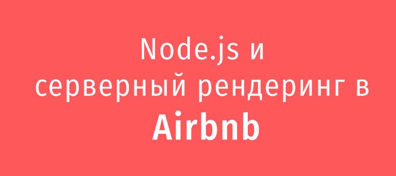 Node.js и серверный рендеринг в Airbnb - 1