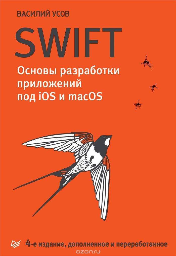 Что почитать по Swift на русском языке? - 2