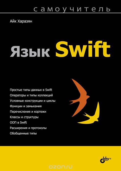 Что почитать по Swift на русском языке? - 3