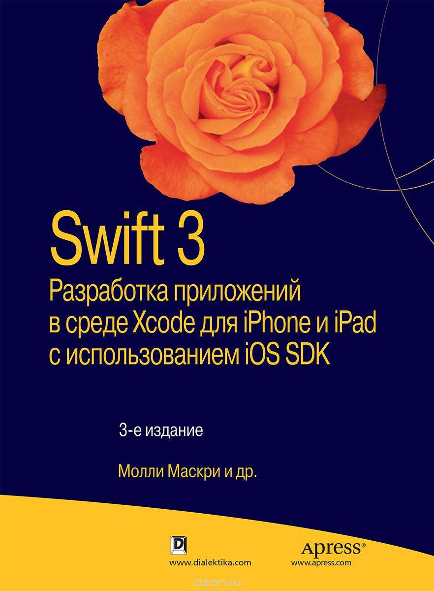 Что почитать по Swift на русском языке? - 4
