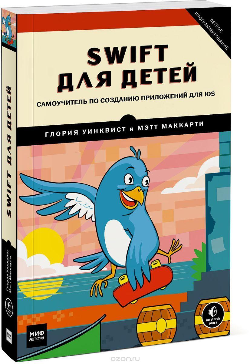 Что почитать по Swift на русском языке? - 5