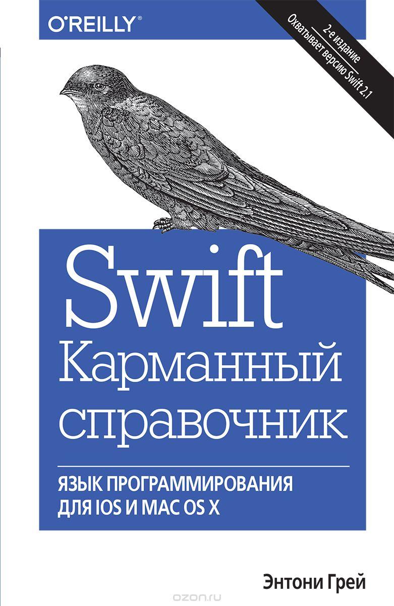 Что почитать по Swift на русском языке? - 6
