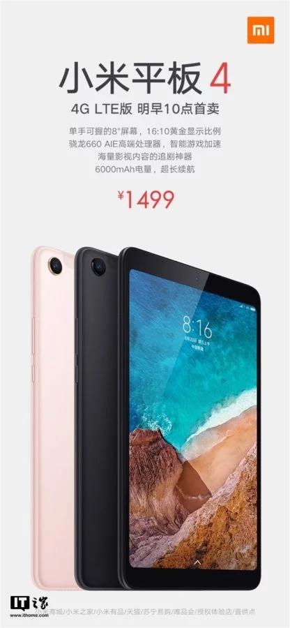 Планшет Xiaomi Mi Pad 4 LTE сегодня поступает в продажу