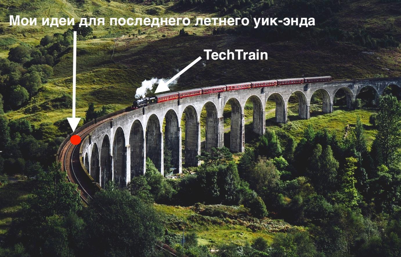 IT-индустрия для народа: Фестиваль TechTrain в Питере - 1