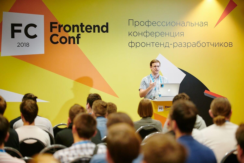Frontend Conf Moscow — клиентсайд и вглубь и вширь - 2