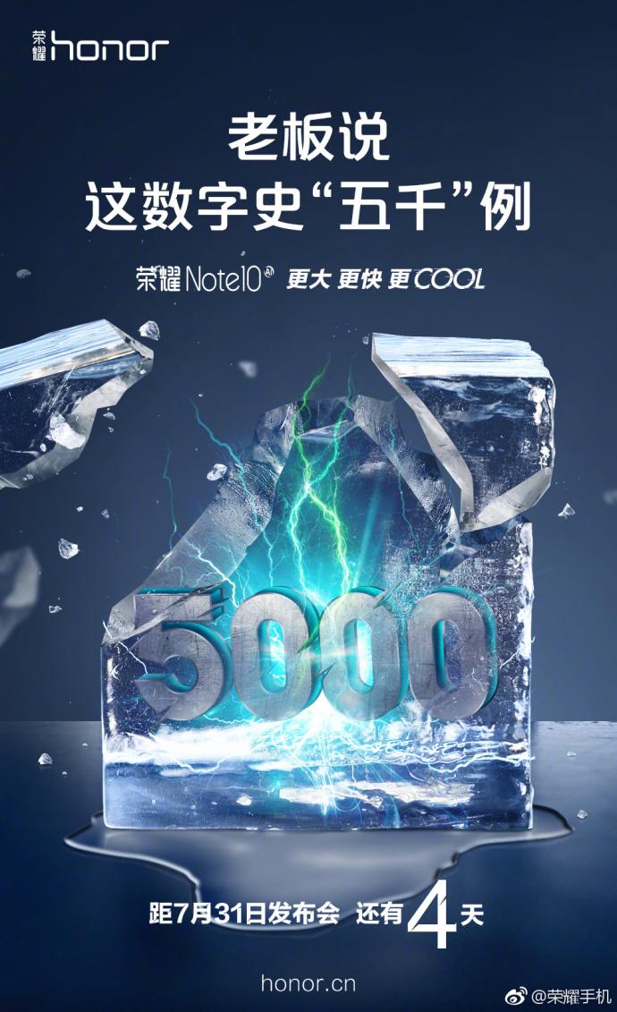 Огромный смартфон Honor Note 10 получит аккумулятор емкостью 5000 мА•ч