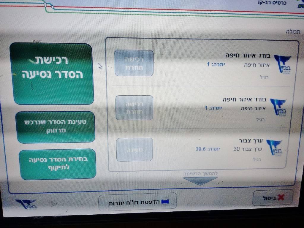 Жизнь в Израиле — некоторые моменты, связанные с IT - 16