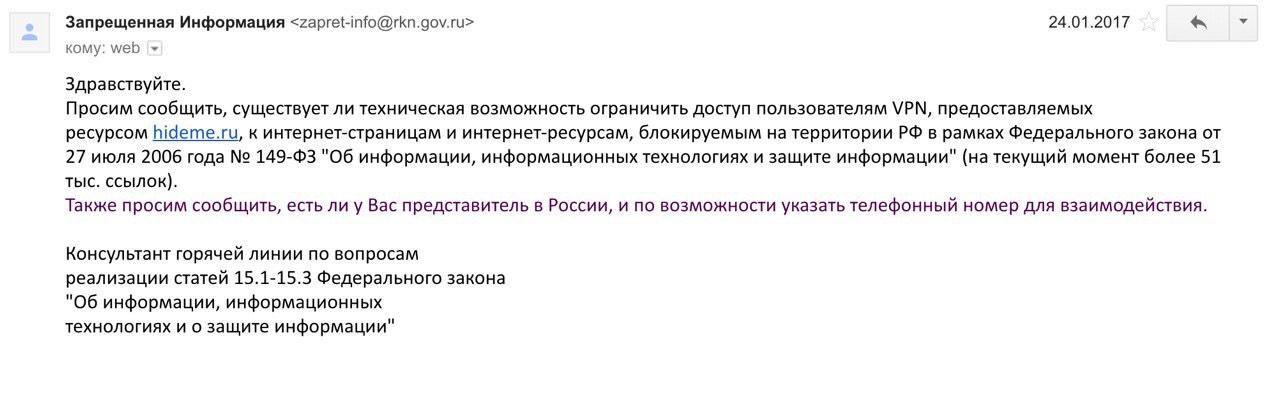 Как Роскомнадзор блокирует HideMy.name и что будет дальше. Слово основателям VPN-сервиса - 2