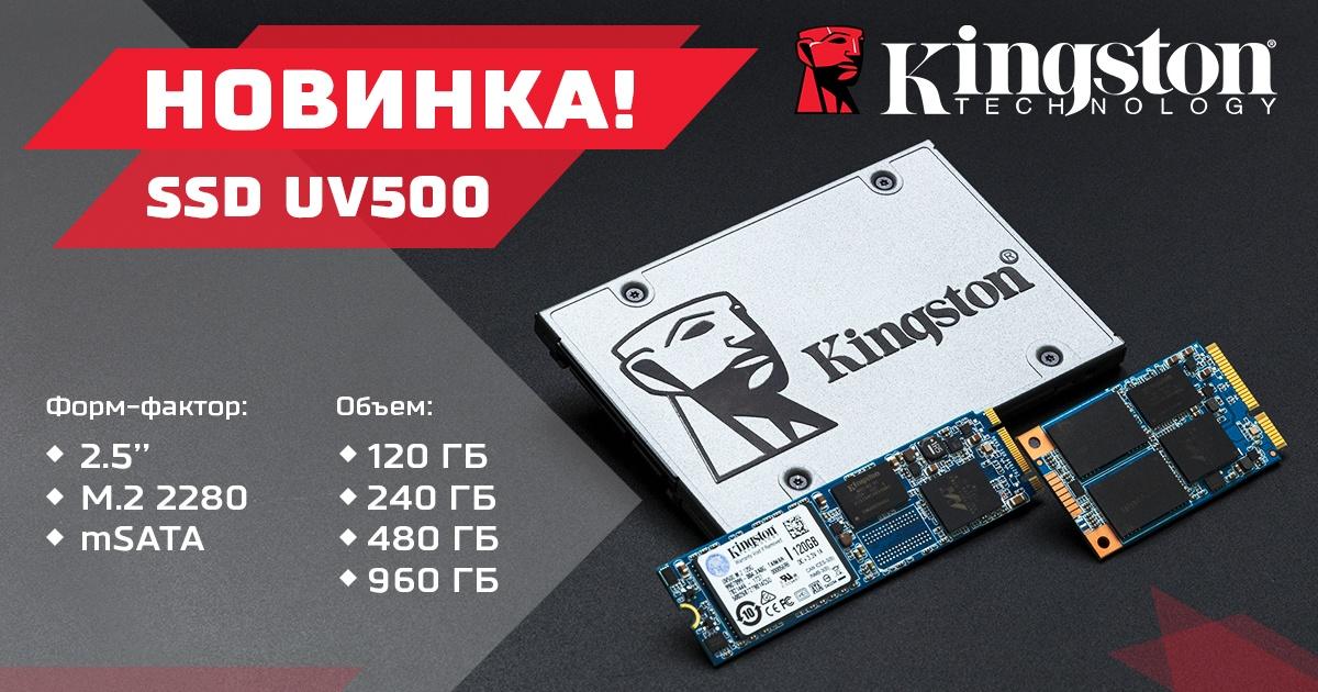 SSD Kingston UV500 — король апгрейдов - 9
