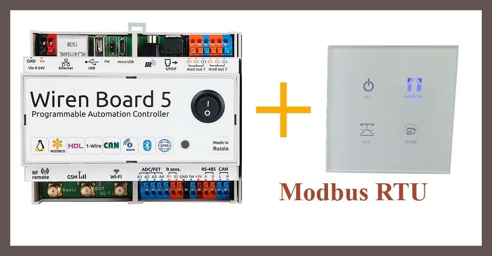 Сенсорные выключатели с Modbus: зачем нужны и как применить в умной квартире - 1