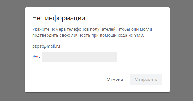 Firefox легко обходит защиту в новом интерфейсе Gmail - 4